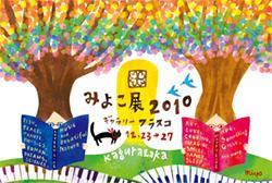 Miyokosan2010