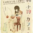和・小物・カフェ 宣伝ポスター